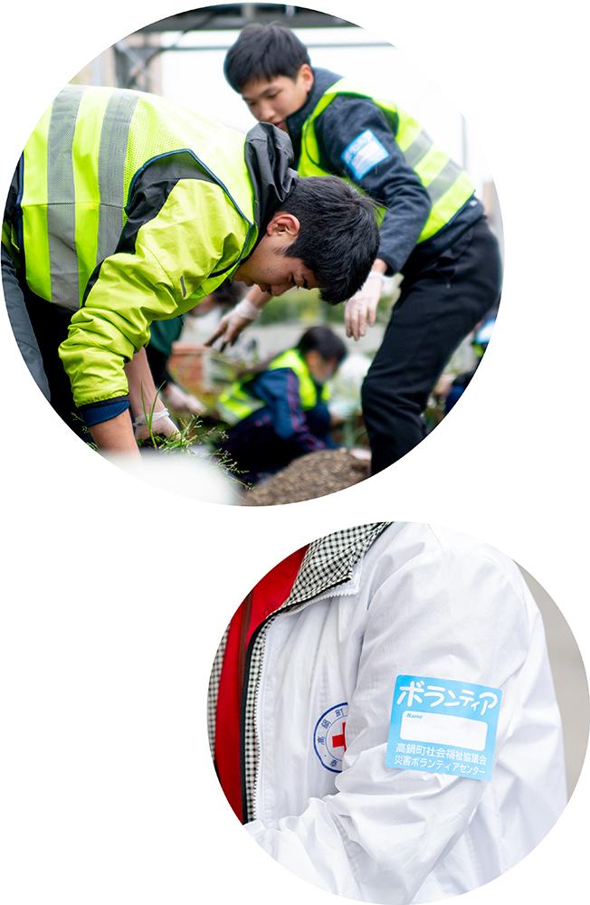 地域福祉・ボランティア