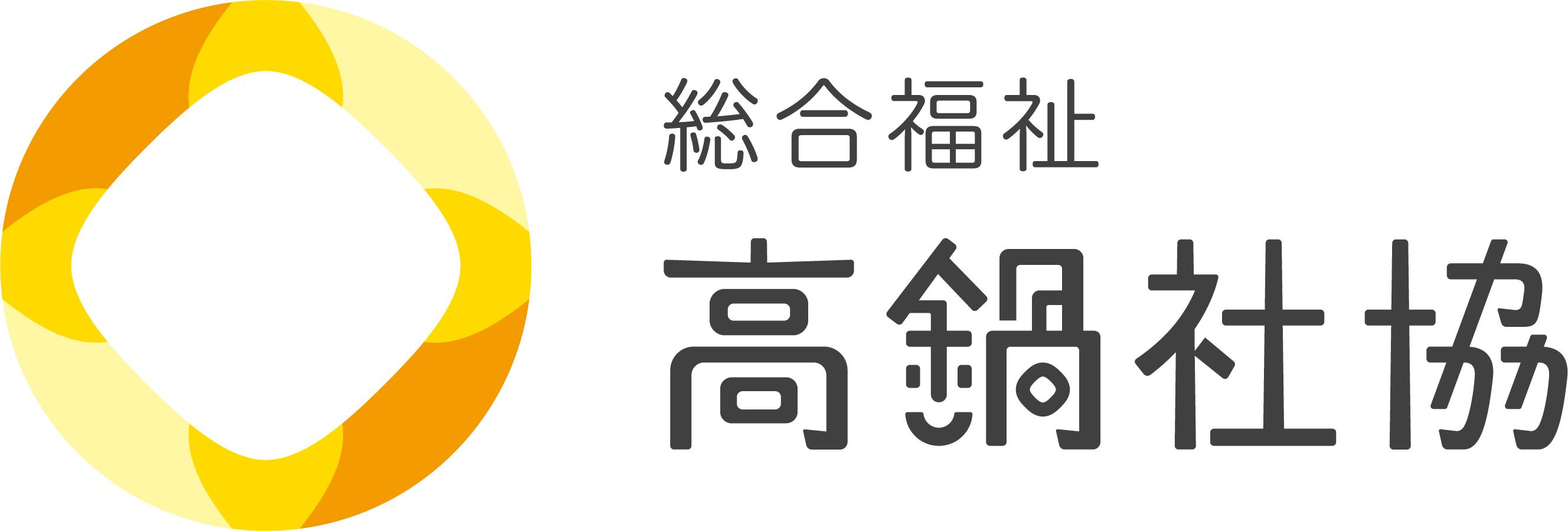 総合福祉高鍋社協